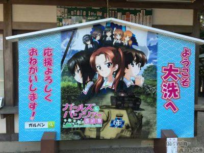 大洗磯前神社、境内にある巨大ガルパン絵馬