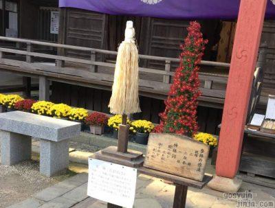 大洗磯前神社、拝殿前に置かれている祓串