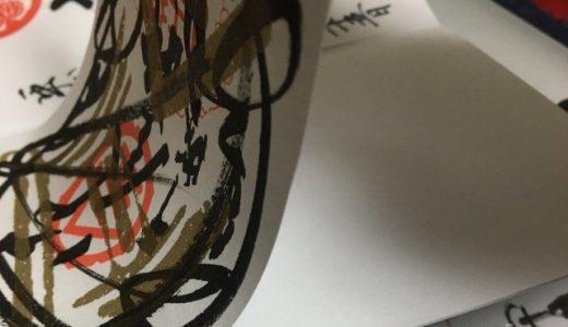 書き置きの御朱印を御朱印帳に貼る方法