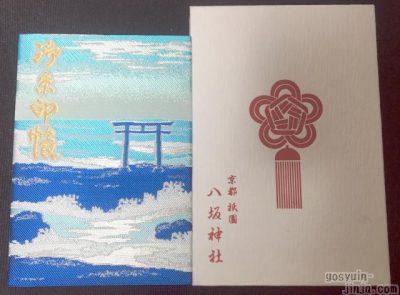 サイズの異なる大洗磯前神社と京都祇園八坂神社の御朱印帳