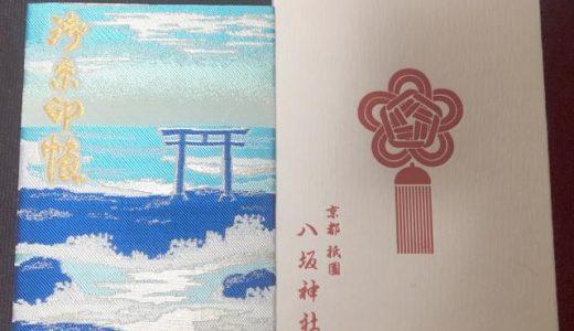 御朱印帳は市販のと神社のどっちが良いの?