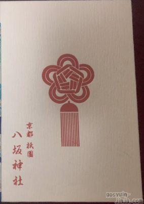 八坂神社で頂いた御朱印帳