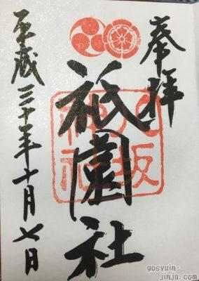 八坂神社の御朱印、旧社名の祇園社と書かれている