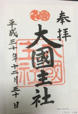 八坂神社摂末社、大国主社の御朱印