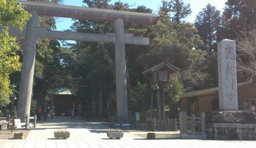 茨城県鹿嶋市にある鹿島神宮のアクセスと御朱印