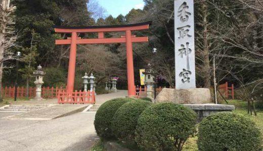 千葉県香取市にある香取神宮のアクセスと御朱印